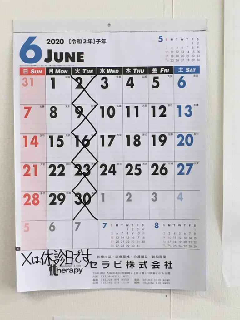 【お知らせ】6月の営業日について