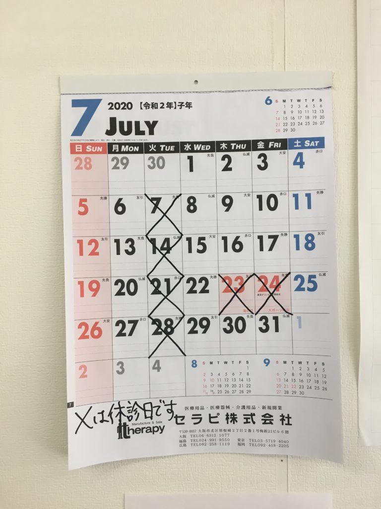 【お知らせ】7月の営業日について