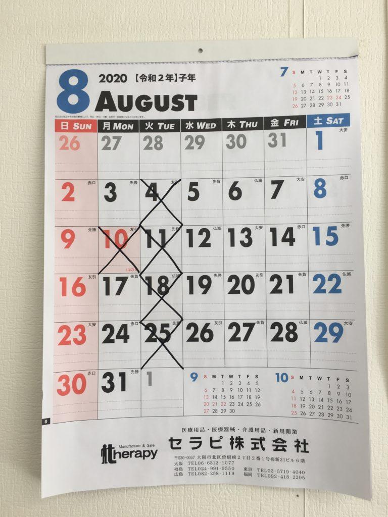 【お知らせ】8月の営業日について