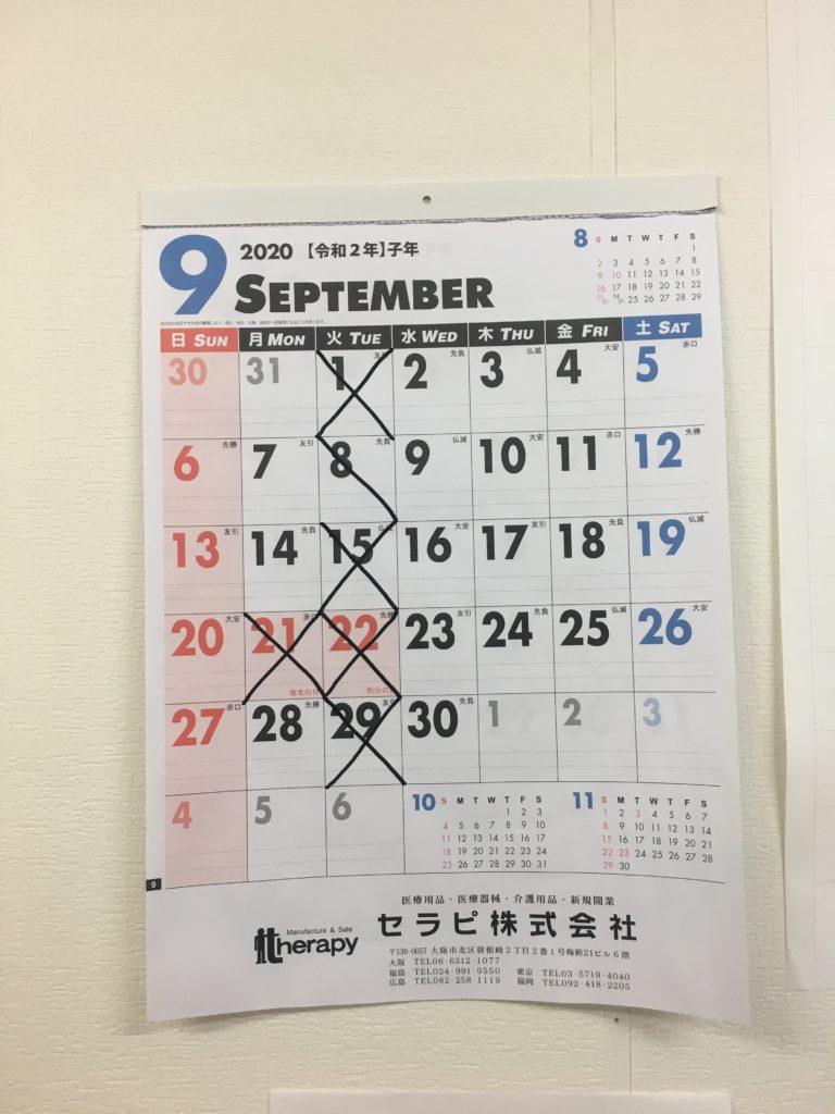 【お知らせ】9月の営業日について