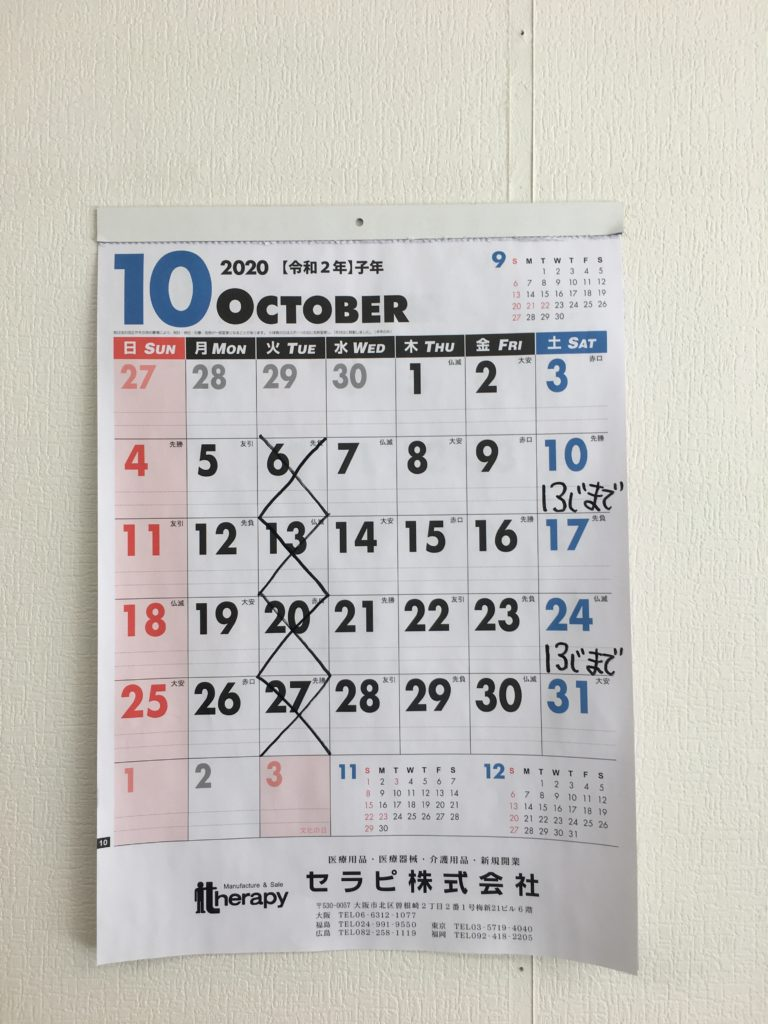 【お知らせ】10月の営業日について