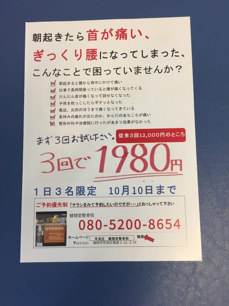 【必見・告知】キャンペーンのお知らせ