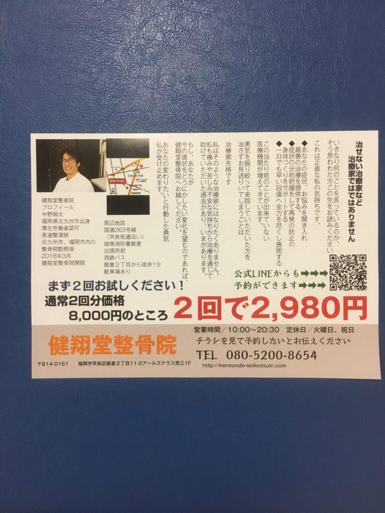 【告知】ご新規さん向けキャンペーン